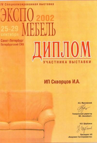2002.09-1