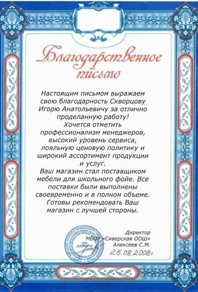 2008.08