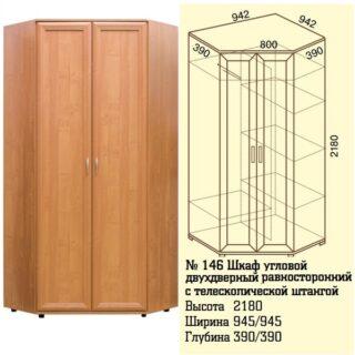 Шкаф угловой для белья и одежды №146