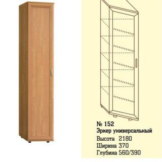 "Шкаф-переход ""Эркер""  №152"
