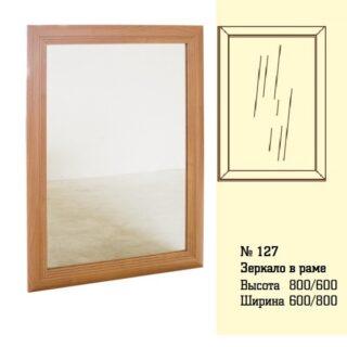 Мод 127, Зеркало