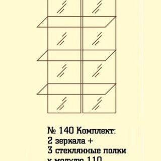 Зеркала+стеклянные полочки №140 к модульной секции № 110