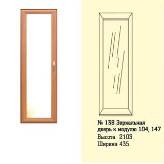Зеркальная дверь №138 к модулям №№104,147