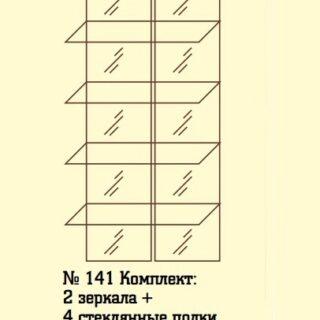 Зеркала+стеклянные полочки №141 к модульным секциям №№108,168,170