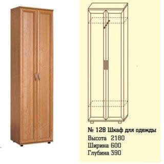 Гардероб для одежды №128
