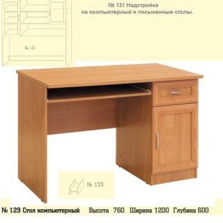 Стол компьютерный  №129