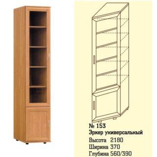 """Мод 153, Шкаф-переход """"Эркер"""" стекло"""