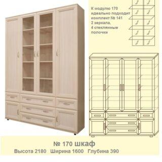 Шкаф для книг со стеклом №170