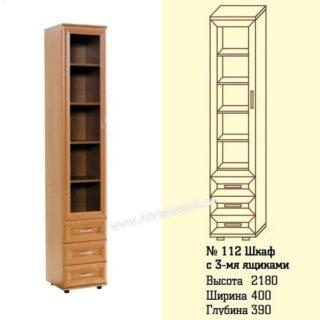 №112 Шкаф для книг и документов