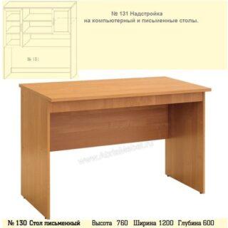 №130 Стол письменный
