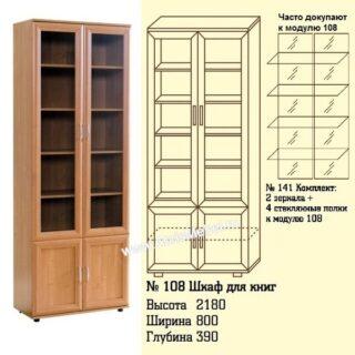№108 Шкаф для книг и документов