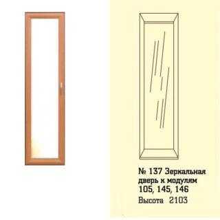Зеркальная дверь №137 к №№105,145,146