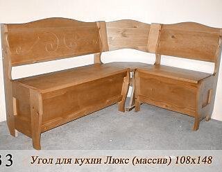 """Кухонный угол """"Люкс"""" Массив"""