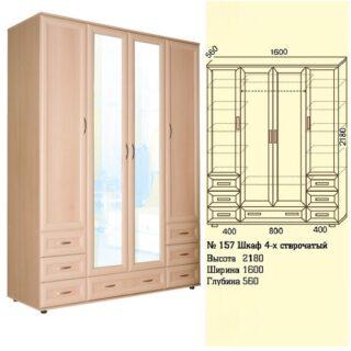 Шкаф для белья и одежды с комодом и ящиками №157, 56х160х218см.