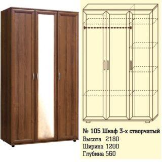 Шкаф для белья и одежды №105, 120х56х218см.