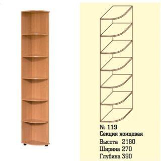 Мод 119, Стеллаж угловой, 39х27х218 см