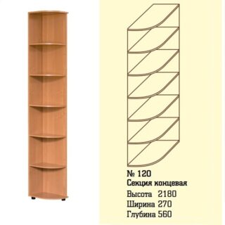 Мод 120, Стеллаж угловой, 56х27х218 см