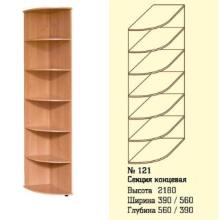 Мод 121, Стеллаж угловой, 39х56х218 см