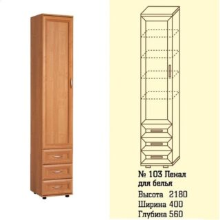 Шкаф для белья с комодом №103, 40х56х218см.