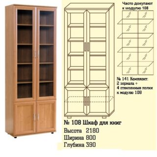 Мод 108, Шкаф для книг, 39х80х218 см
