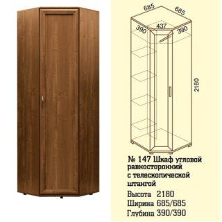 Шкаф угловой для белья и одежды  №147
