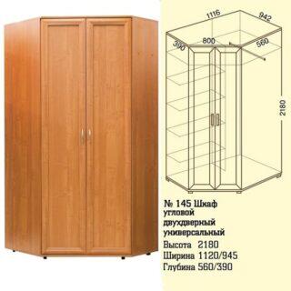 Шкаф угловой для белья и одежды №145